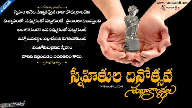 Friendship Day Cover Pictures With Telugu Sayings