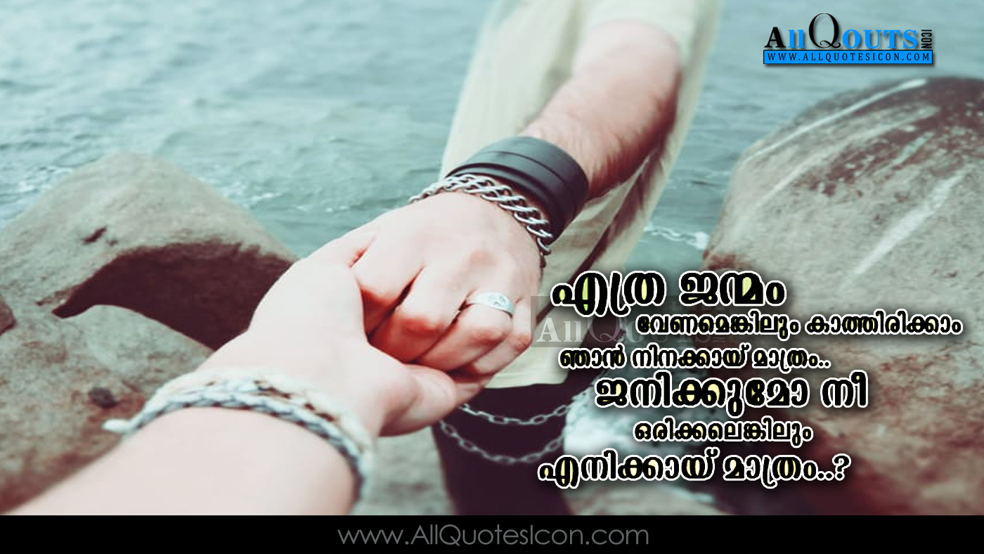 Malayalam Love Quotes Beautiful Love Quotes For Her In Malayalam  Dobre For