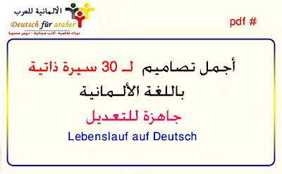 أجمل تصاميم  لـ 30 سيرة ذاتية  باللغة الألـمانية  جاهزة للتعديل Lebenslauf auf Deutsch