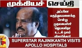 BREAKING | Superstar Rajinikanth visits apollo hospitals to enquire about CM Jayalalithaa's Health