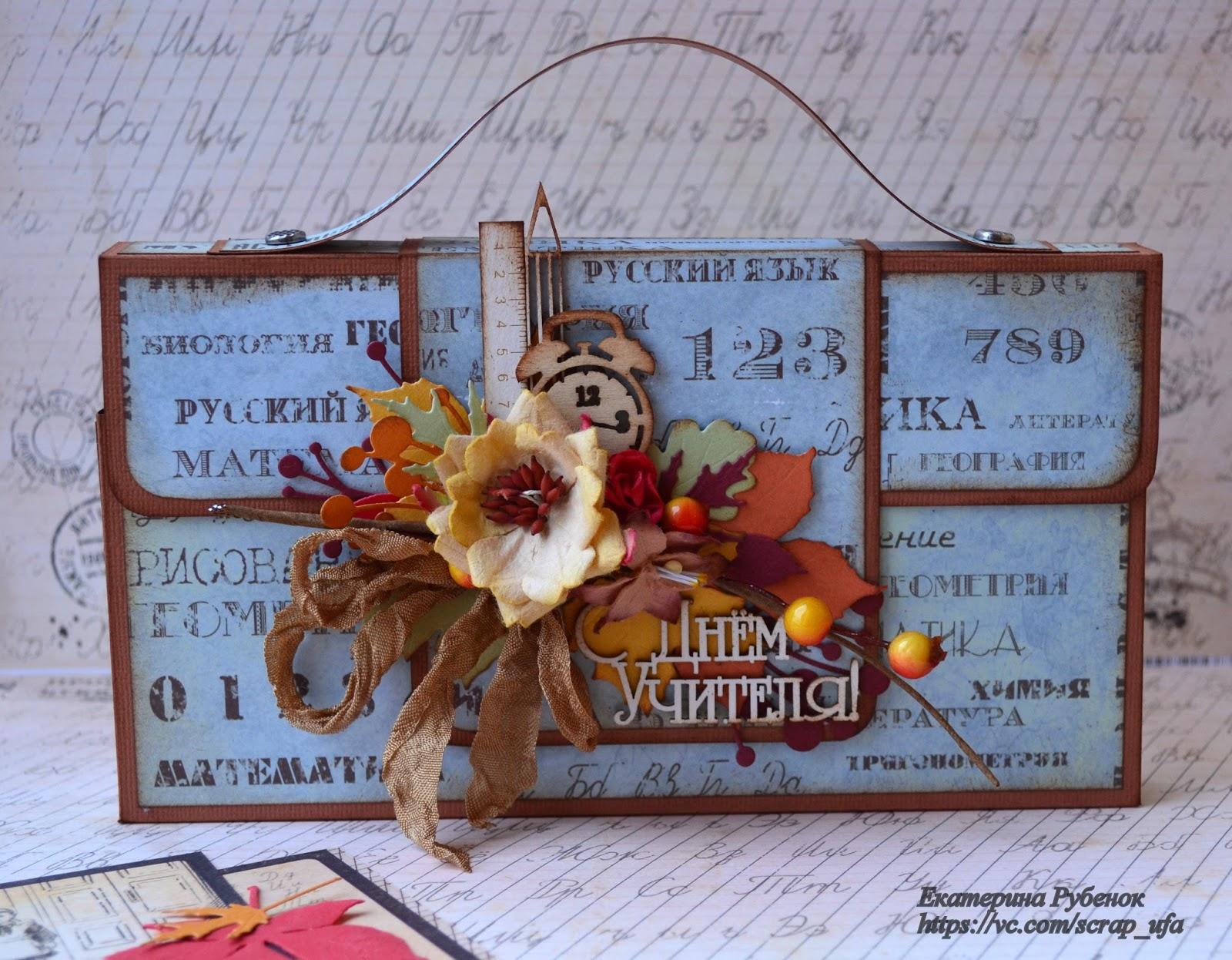 Создать картинка, открытка портфель учителю