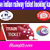 Mobile se indian railway ticket booking kaise kare-full guide