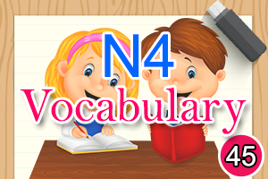 Nihongo: N4 Vocabulary Lesson 45 in Japanese