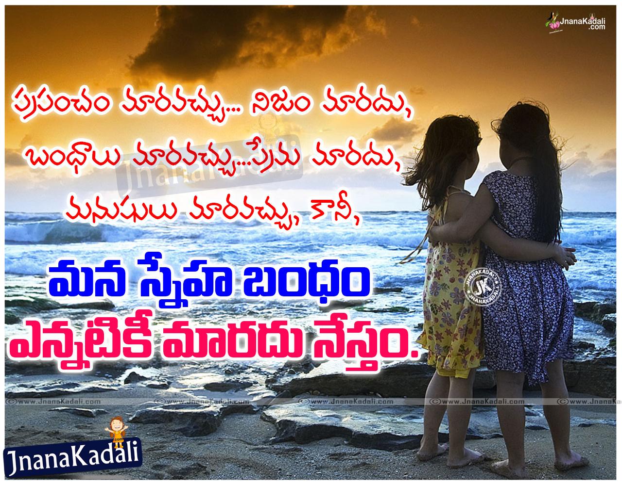 Beautiful Friendship Quotes In Telugu Language | Daily Health