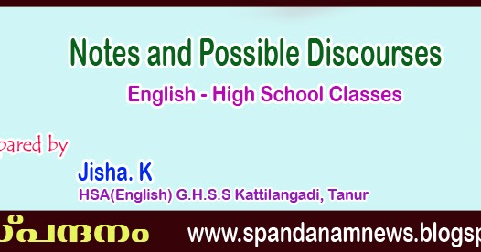 Spandanam സ്പന്ദനം Notes And Possible Discourses