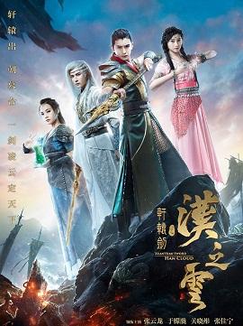 Xem Phim Hiên Viên Kiếm: Hán Chi Vân - Xuan Yuan Sword: Han Cloud
