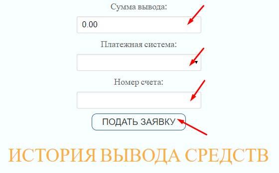 Регистрация в Bitbinario 8