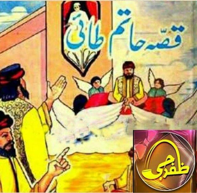 قصّہ حاتم طائی جدید - قسط 9 - ظفر اقبال محمد ( ظفر جی)