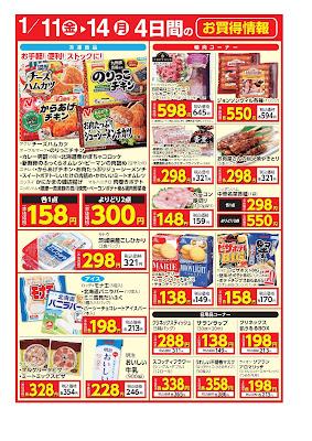 1/11(金)〜1/14(月)4日間のお買得情報