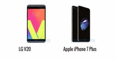مقارنة بين هاتفى آيفون 7 بلس وLG V20