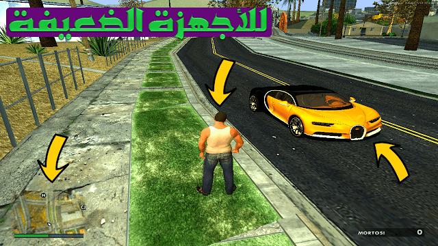 حصريا ، تحميل لعبة GTA sa محولة بالكامل إلى GTA V مع غرافيك خرافي يشتغل على الأجهزة الضعيف