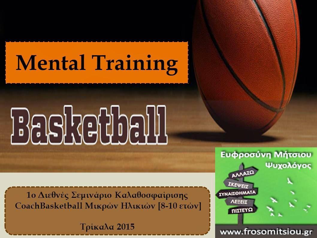 Mental Training: πώς βοηθά προπονητές και γονείς στη διαχείριση του αποτελέσματος ενός αγώνα ή προπόνησης