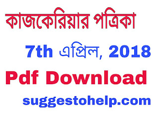 Kaajcareer Newspaper 7th Aplril , 2018 pdf download