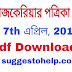 Kaajcareer Bengali Newspaper 7th April, 2018 Pdf Download ; Job newspaper