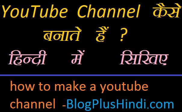 youtube-channel-कैसे-बनाये-हिन्दी-में-सिखिए