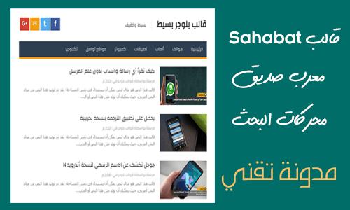 قالب Sahabat معرب صديق محركات البحث