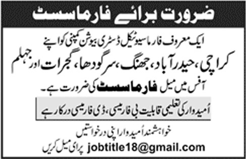 Jobs in Pharmaceuticals Distribution in Karachi, Hyderabad, Jhang &Other