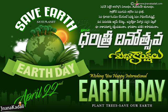 telugu earth day greetings, happy earth day quotes messages, best telugu whats app sharing earth day messages online