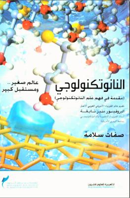 النانو تكنولوجي عالم صغير ومستقبل كبير.PDF تحميل برابط مباشر