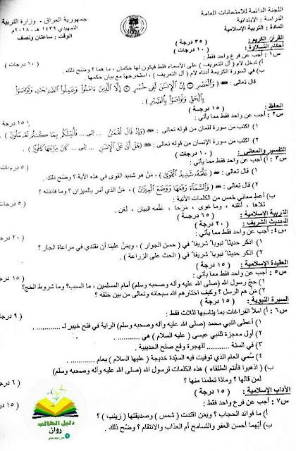 اسئلة التربية الاسلامية للصف السادس الابتدائي للامتحانات التمهيدية لسنة 2018