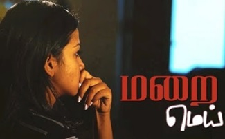 Maraimei – New Tamil Short Film 2018