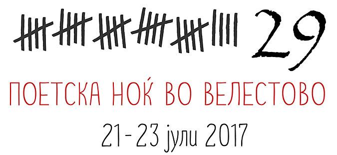 Velestovo Poetry Night begins