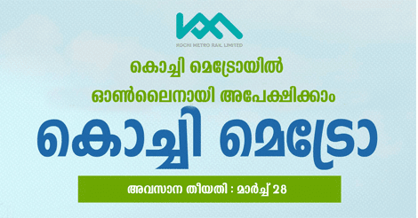 Apply online for 3 Manager post vacancy in Kochi Metro Rai