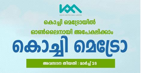 Apply online for 3 Manager post vacancy in Kochi Metro Rai