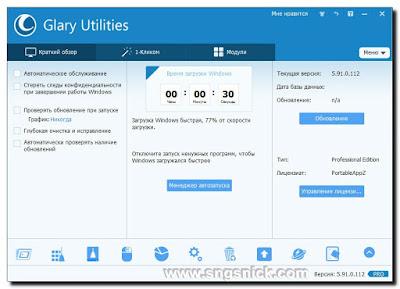 Glary Utilities Pro 5.91.0.112 Final - Интерфейс программы