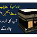 The pictures of the (Khana Kaba Ki Purani Tasver) which you also want to see | Raaztv