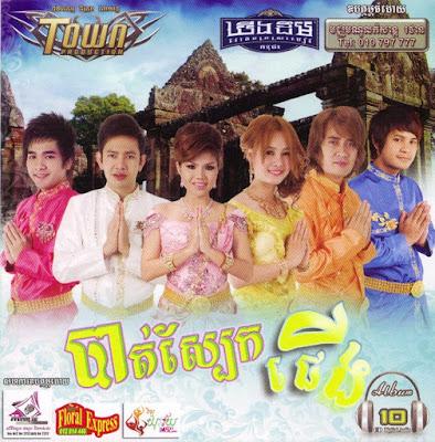 Town CD Vol 10