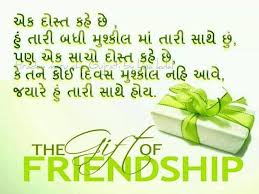 Friendship Shayari