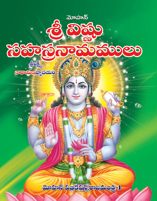 విష్ణు సహస్రనామాలు | Vishnu Sahasranamalu | GRANTHANIDHI | MOHANPUBLICATIONS | bhaktipustakalu