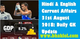 Hindi & English Current Affairs 31st August 2018: Daily GK Update