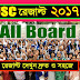 JSC Result 2017 All Board.