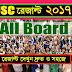 JSC Result 2017 All Board.