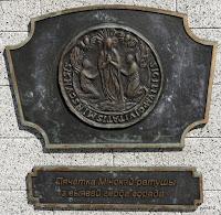 Печать минской ратуши и герб города Минск.