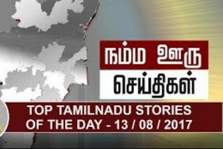 Top Tamil Nadu stories of the Day 13-08-2017 Thanthi Tv