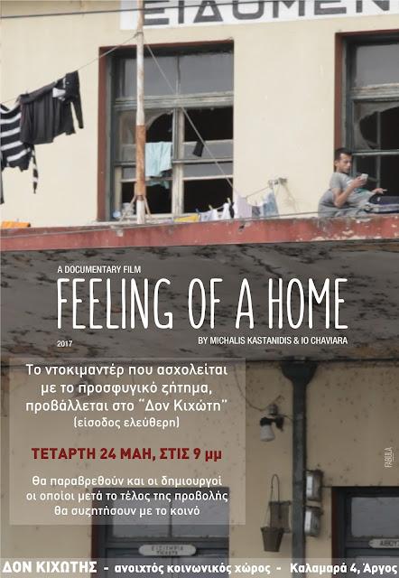 """Το ντοκιμαντέρ """"Feeling of a Home"""" στον «Δον Κιχώτης»"""