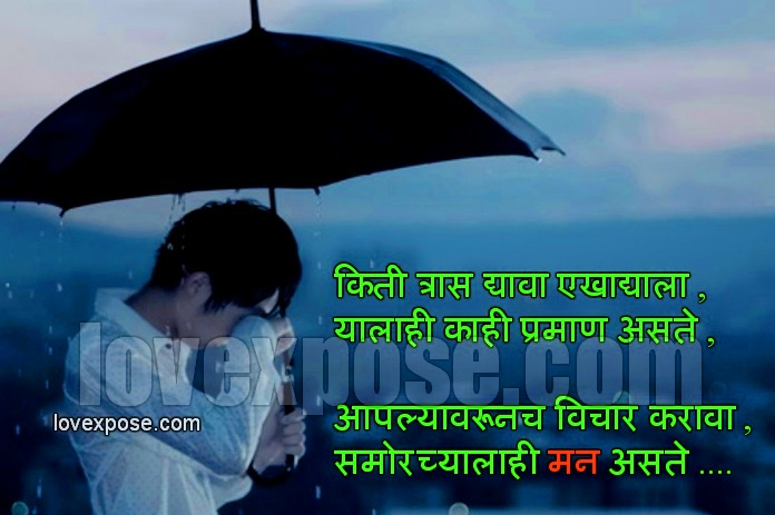 Love Pain Bewafa Lines Lovexpose Wallpaper Sms Message Quotes Marathi Quotesganeshaffirmationfunny Picsfunny Picturesganeshahilarious
