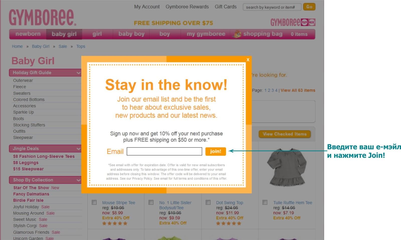 Сделать заказ с сайта gymboree сайт предпринимателей севастополя