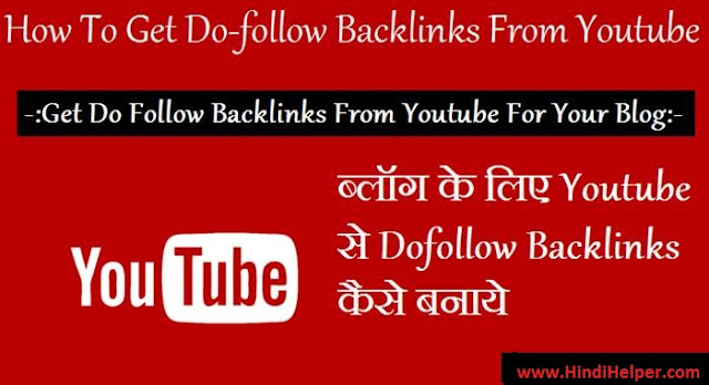 Youtube Se DoFollow Backilink kaise bnaye ?