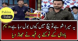 Fahad Mustafa Insults Waseem Badami
