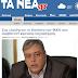 Στη «Διαύγεια» πλέον οι δαπάνες των ΜΚΟ που λαμβάνουν κρατική επιχορήγηση