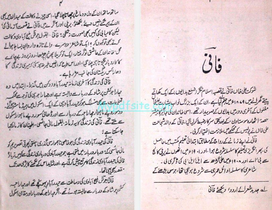 baqiyat-e-fani book