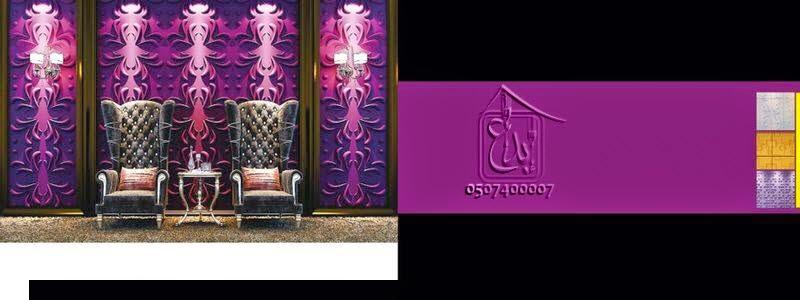 9caa77bab إبداع التصاميم للمقاولات والديكور: الواح ثري دي ديكور 3D Board
