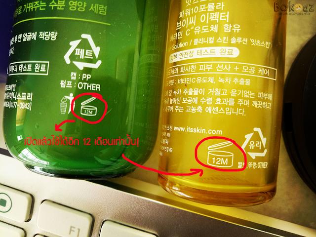 วันหมดอายุ/วันผลิตเครื่องสำอางเกาหลี