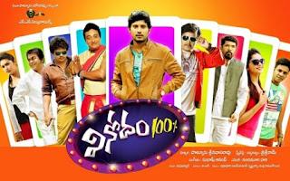 Vinodam 100 %  (2016) Telugu Mp3 Songs Free Download