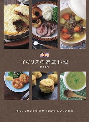 イギリスの家庭料理 raw zip dl