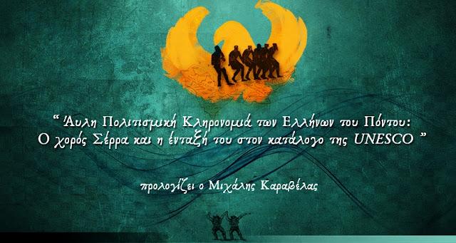 Ο χορός Σέρρα και η ένταξή του στον κατάλογο της UNESCO - Παρουσίαση στην Εύξεινο Λέσχη Θεσσαλονίκης
